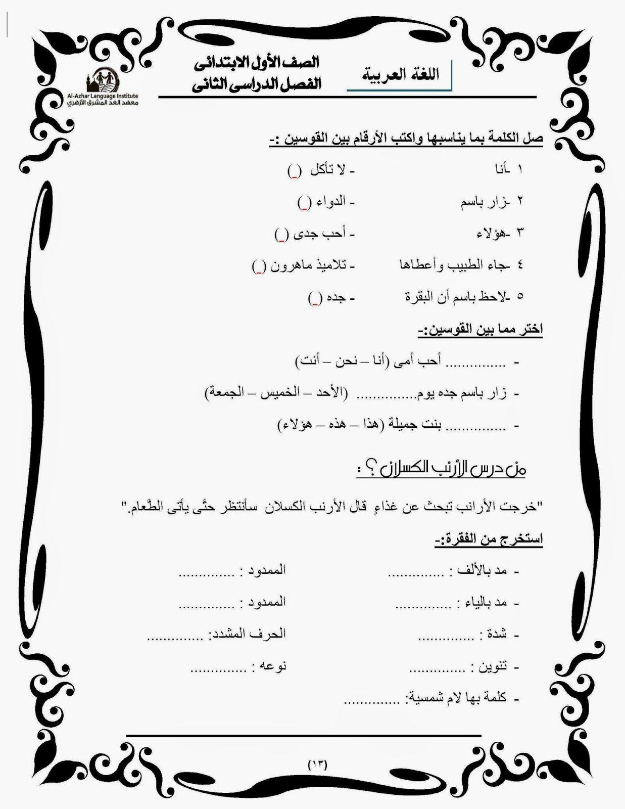 Arabic13