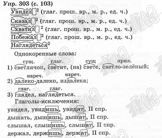 Гдз по геометрии slovo ru