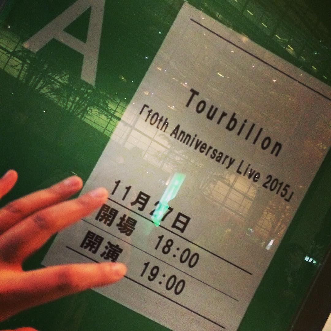 久々の#LIVE 楽しむー #Tourbillon #因みに一曲も知らない #未体験ゾーン #ハルカナ約束 聴いてたから #無駄にハイテンション #東京国際フォーラム by kana5y