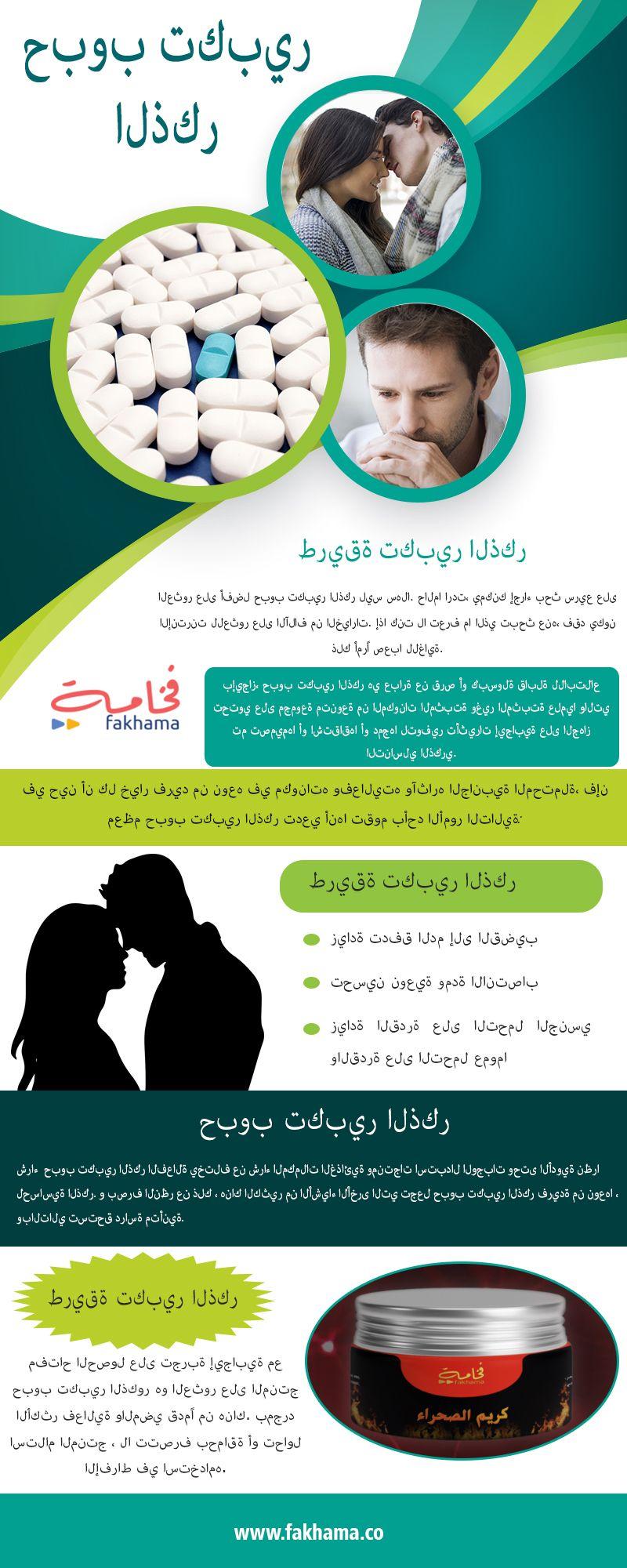 حبوب تكبير الذكر Www Fakhama Co Poster Movie Posters Pandora Screenshot