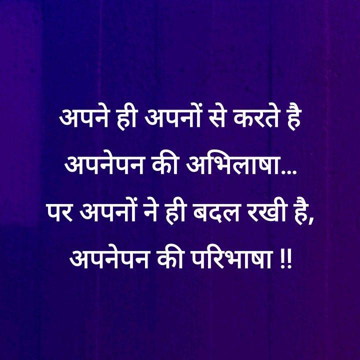 अपने #hindi #words #lines #story #short | Hindi quotes ...
