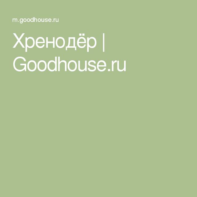 Хренодёр | Goodhouse.ru