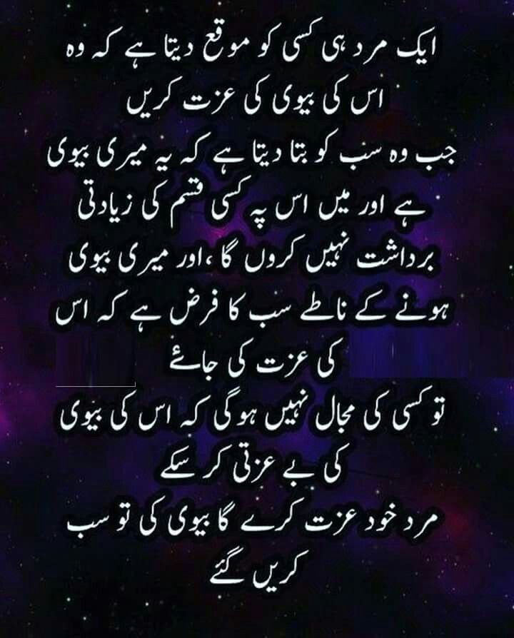 Pin By Rubina Rohillah On Aurat  Husband Quotes From Wife -5620