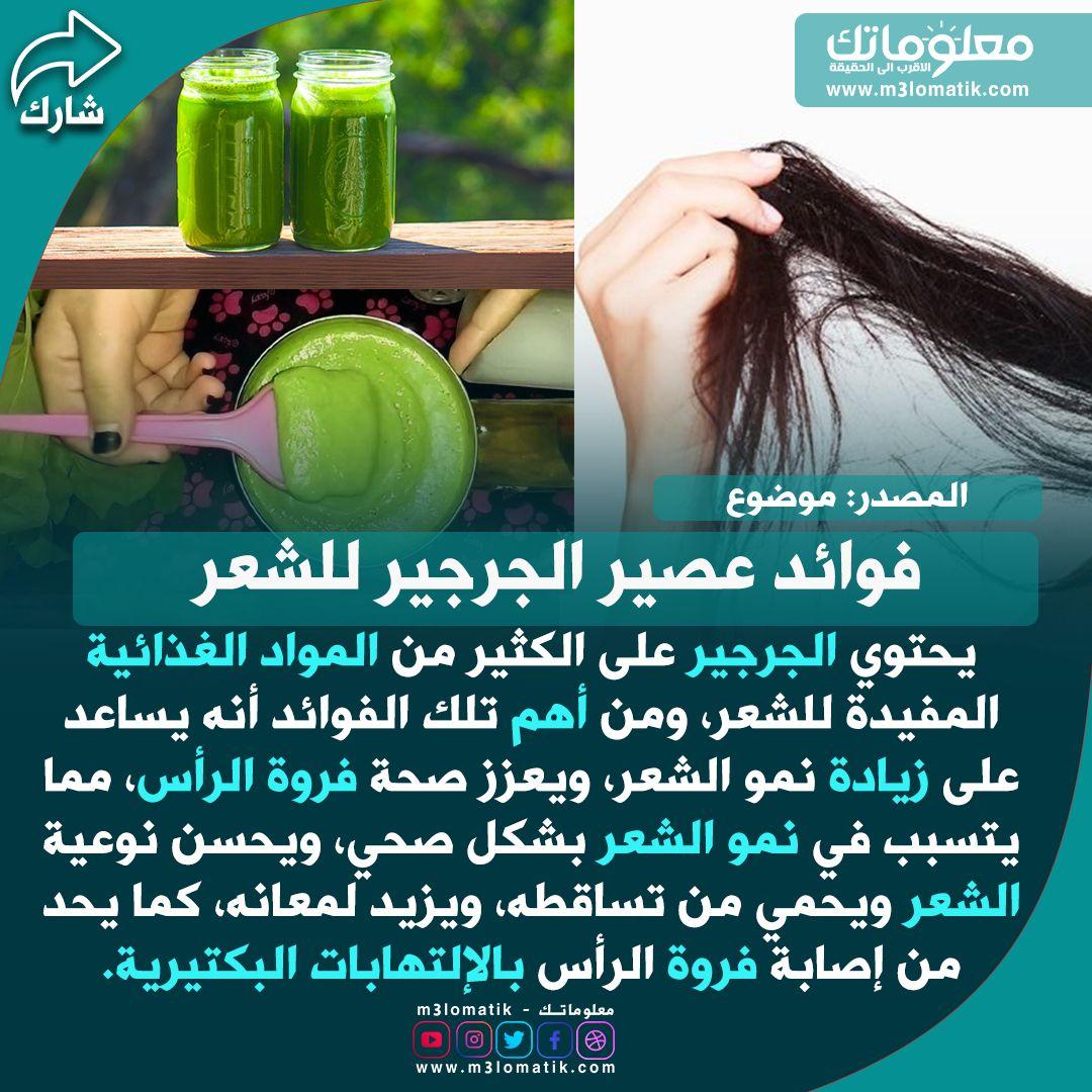 فوائد عصير الجرجير للشعر