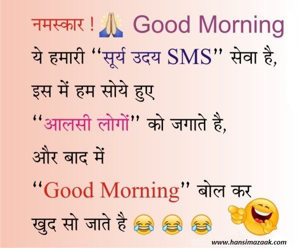 Funny Good Morning Quotes In Hindi With Images 1