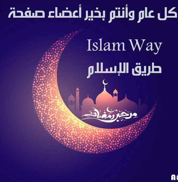 اللهم كما بلغتنا رمضان بلغنا ليلة القدر واعتقنا من النيران Ramadan Body Celestial