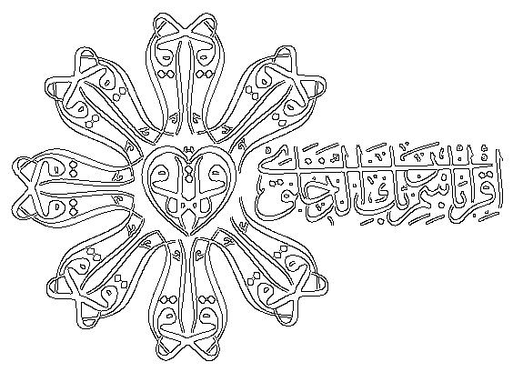 Dindersioyuncom Dini Hat Boyama Kağıtları Hat Sanatı
