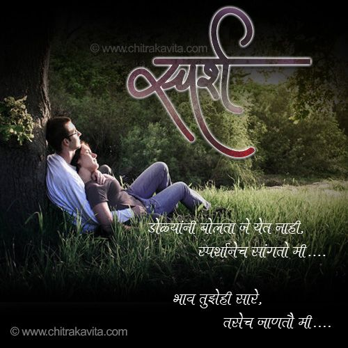 Marathi kavita स्पर्शानेच love poems enjoy