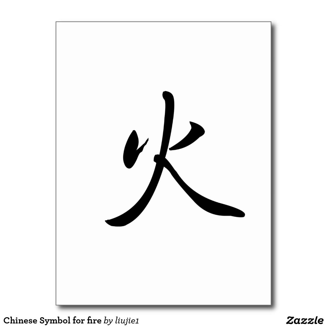 Fire In Chinese Symbol Ancient Calligraphy Google Search Projet