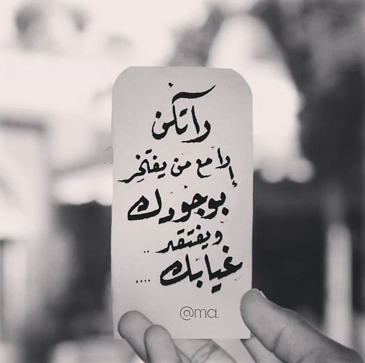Pin By Fayrouz On عبارات Sweet Quotes Arabic Quotes Quotations