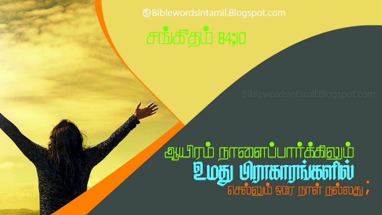 சங்கீதம் 8410 Repentance Gospel Media in 2020 Bible