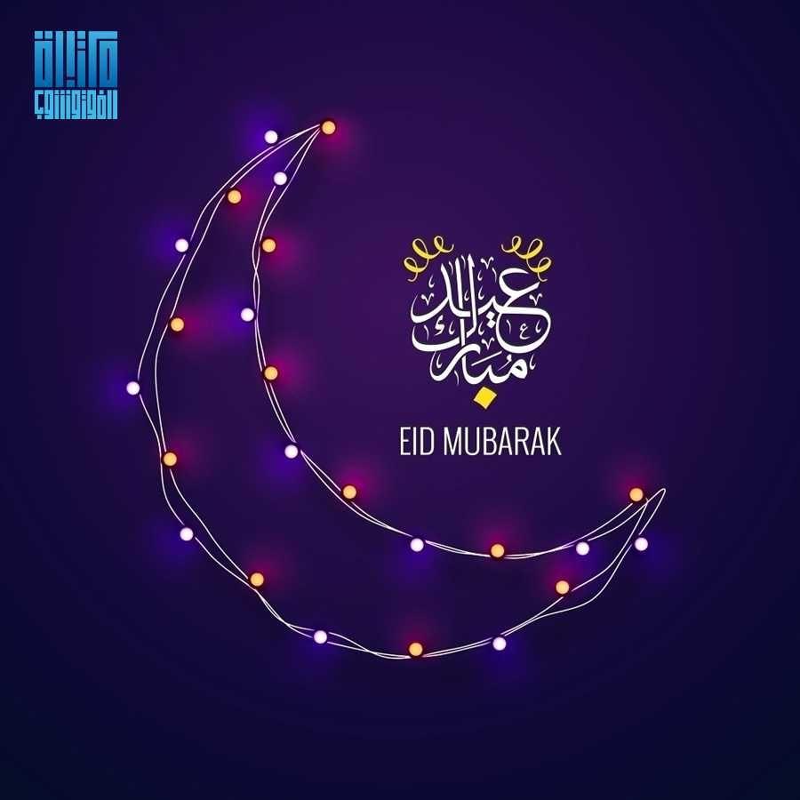 عيد مبارك Eid Mubarak تقبل الله منا ومنكم صالح الاعمال Arabic Words Eid Mubarak Words