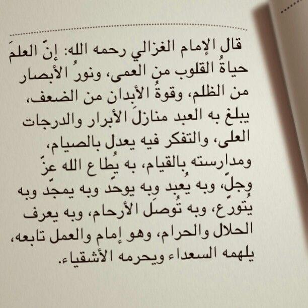 من اقوال العلماء Quotes Arabic Quotes Math
