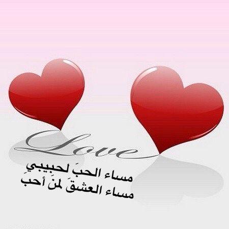 مساء الحب Goodnight Quotes Romantic Good Afternoon Quotes Romantic Good Night