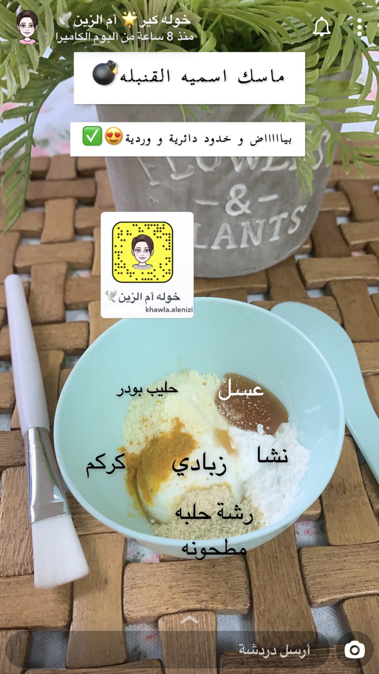 Pin By ايه الحزمي On انترنت Natural Skin Care Diy Facial Skin Care Routine Facial Skin Care
