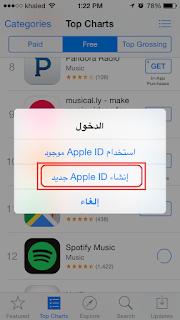 طريقة إنشاء حساب آبل ستور مجاني App Store إنشاء حساب آبل ستور عن طريق جهاز الآيفون لإنشاء حساب جديد على الآبل ستور يجب اتباع الخط Spotify Music App App Store