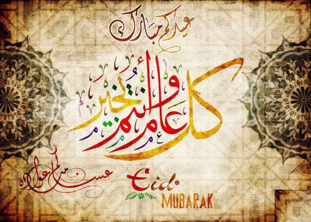كل عام وأنتم بخير Ramadan Kareem Ramadan Ramadan Photos