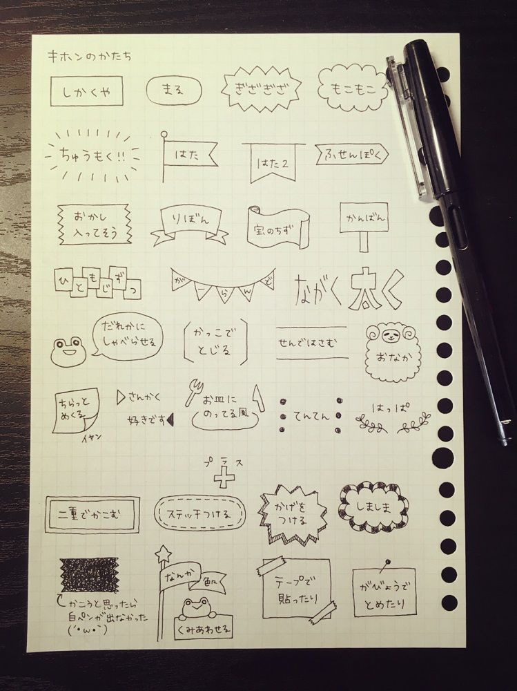 簡単 手書きで 手帳 をかわいくする技集めました 手帳 イラスト