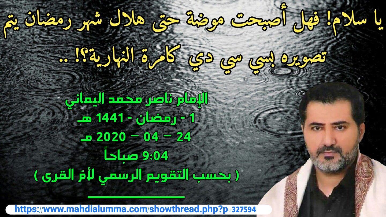 09 يا سلام فهل أصبحت موضة حتى هلال شهر رمضان يتم تصويره بسي سي دي كامرة النهارية Movie Posters Movies