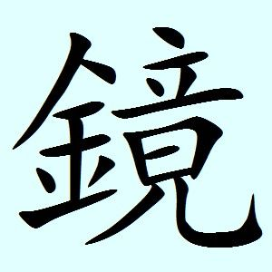 "Chinese character for ""mirror"""