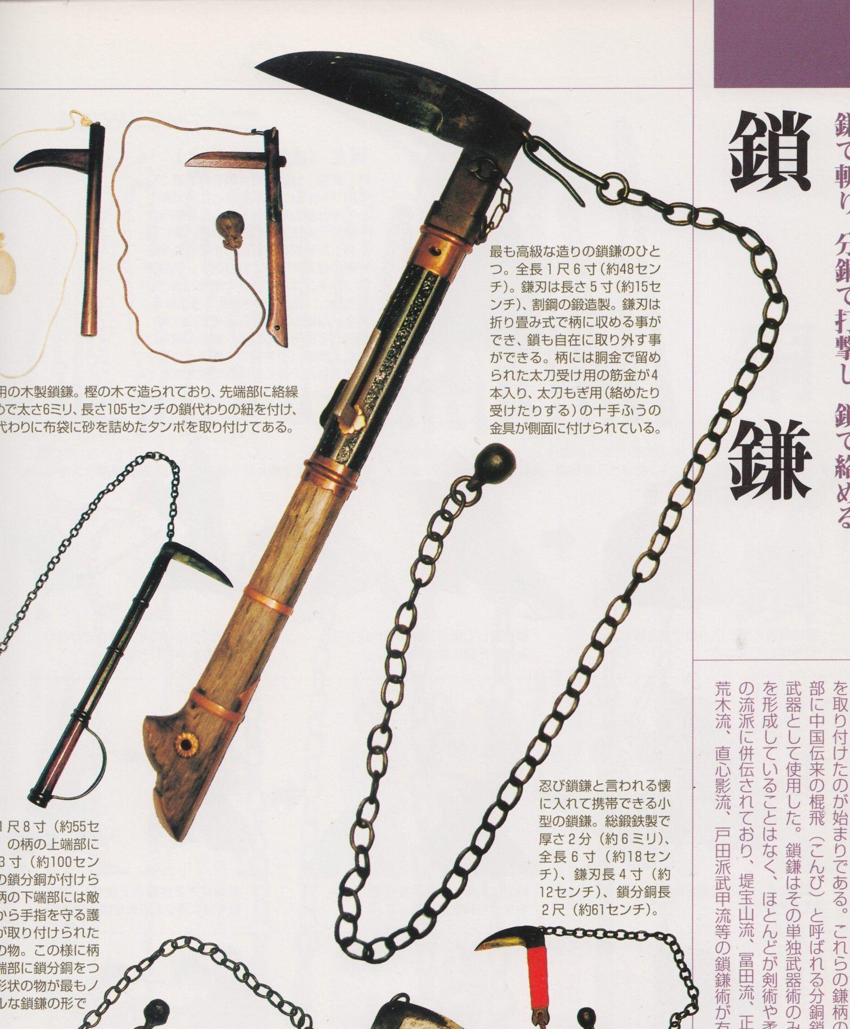 学研 図説 日本武器集成 引用26 鎖鎌 武器 鞭