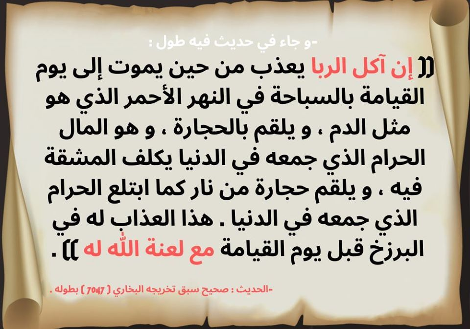 Pin By الدعوة إلى الله On أحديث نبوية شريفة عن آكل الربا و عقوبته Math Math Equations Arabic Calligraphy
