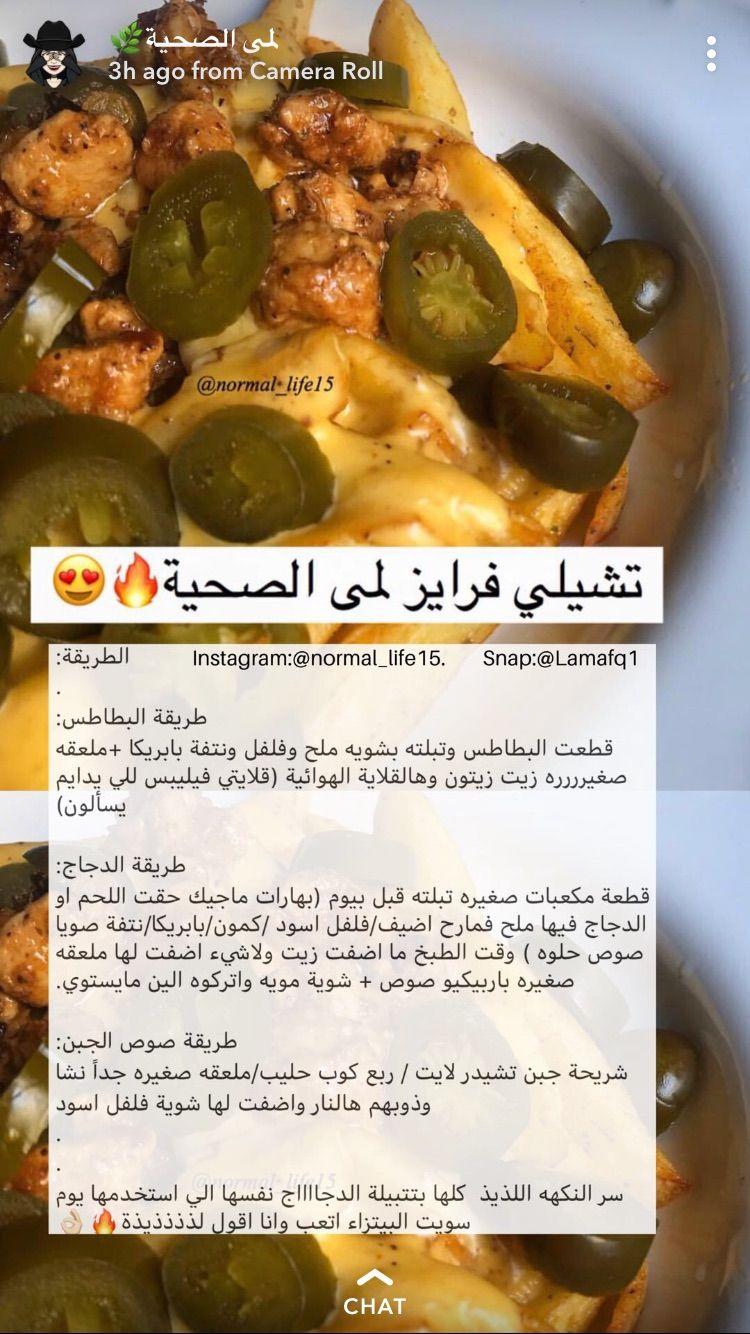 Pin On اكلات ايرانية بالدجاج مكونات دجاج قيمه طريقه عمل فراخ بالحمص بالصور دجاج ايراني بالزعفران روعه