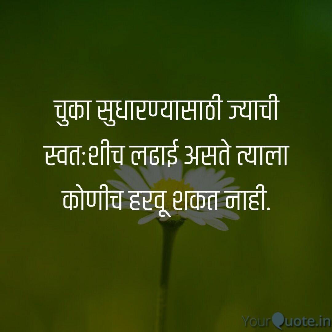 Pin by ashish dhanokar on marathi suvichar in 2020 home