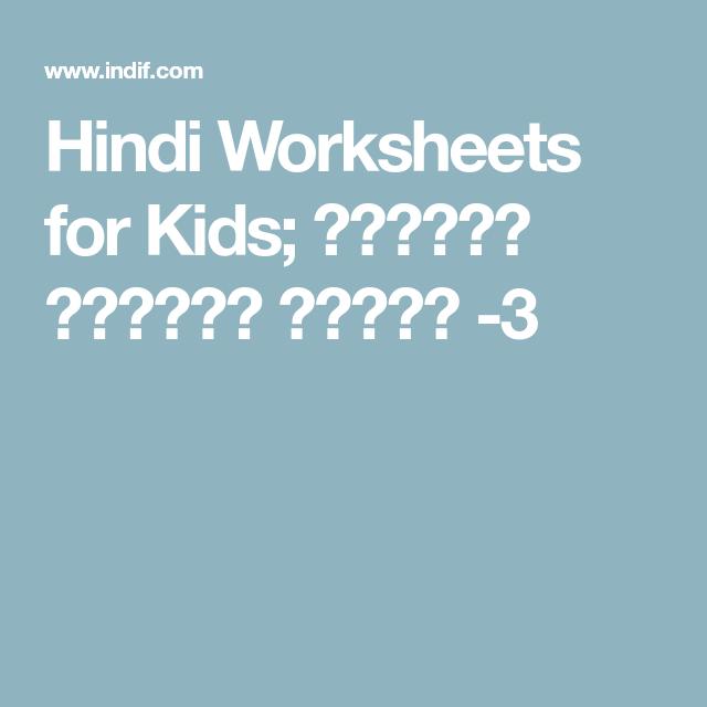 Hindi Worksheets for Kids; हिन्दी आभ्यास कार्य -3 ...