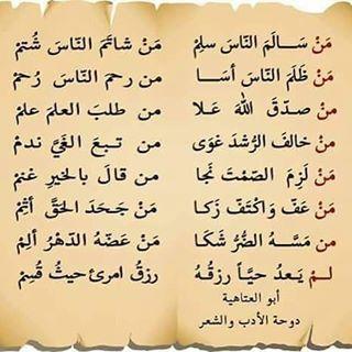 Instagram Words Quotes Beautiful Arabic Words Love Words