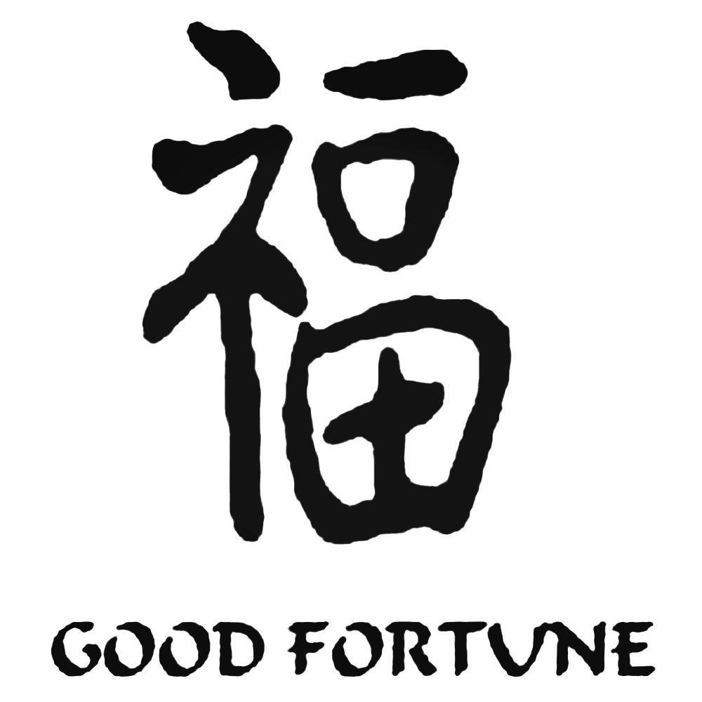 Good fortune kanji symbol decal sticker symbols good fortune kanji symbol decal sticker ballzbeatz com biocorpaavc Choice Image