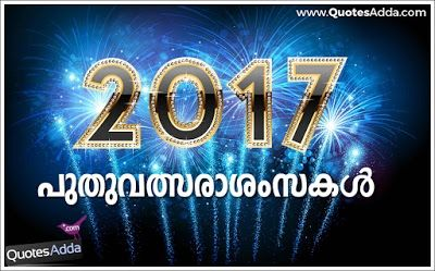 malayalam 2017 happy new year greetings quotes wallpapers