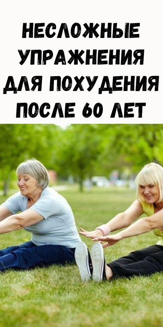 упражнения для похудения за 60 лет