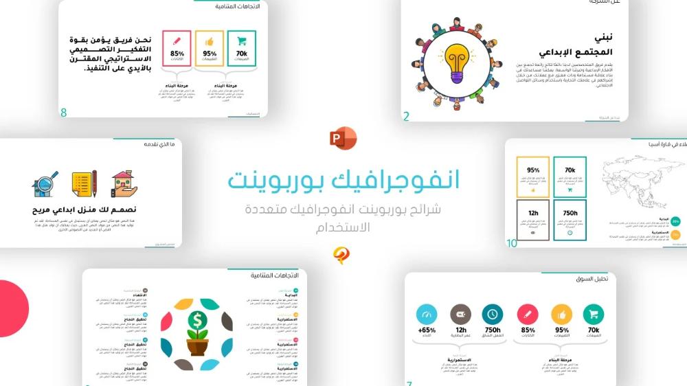 شرائح بوربوينت انفوجرافيك عربية متعددة الاستخدام برزنتيشن Powerpoint Infographic Presentation