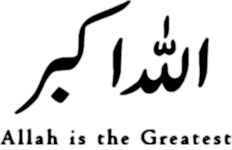 Allah U Akbar Is An Islamic Phrase Meaning God Is Greater Or God