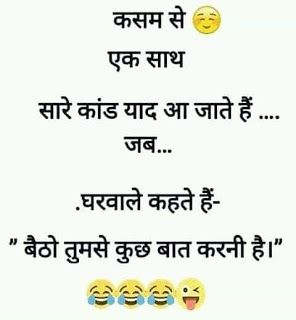 1000 Hindi Funny Jokes Majedar Hindi Jokes Collection Page 10 Baba Ki Nagri Funny Quotes In Hindi Funny Quotes Latest Funny Jokes