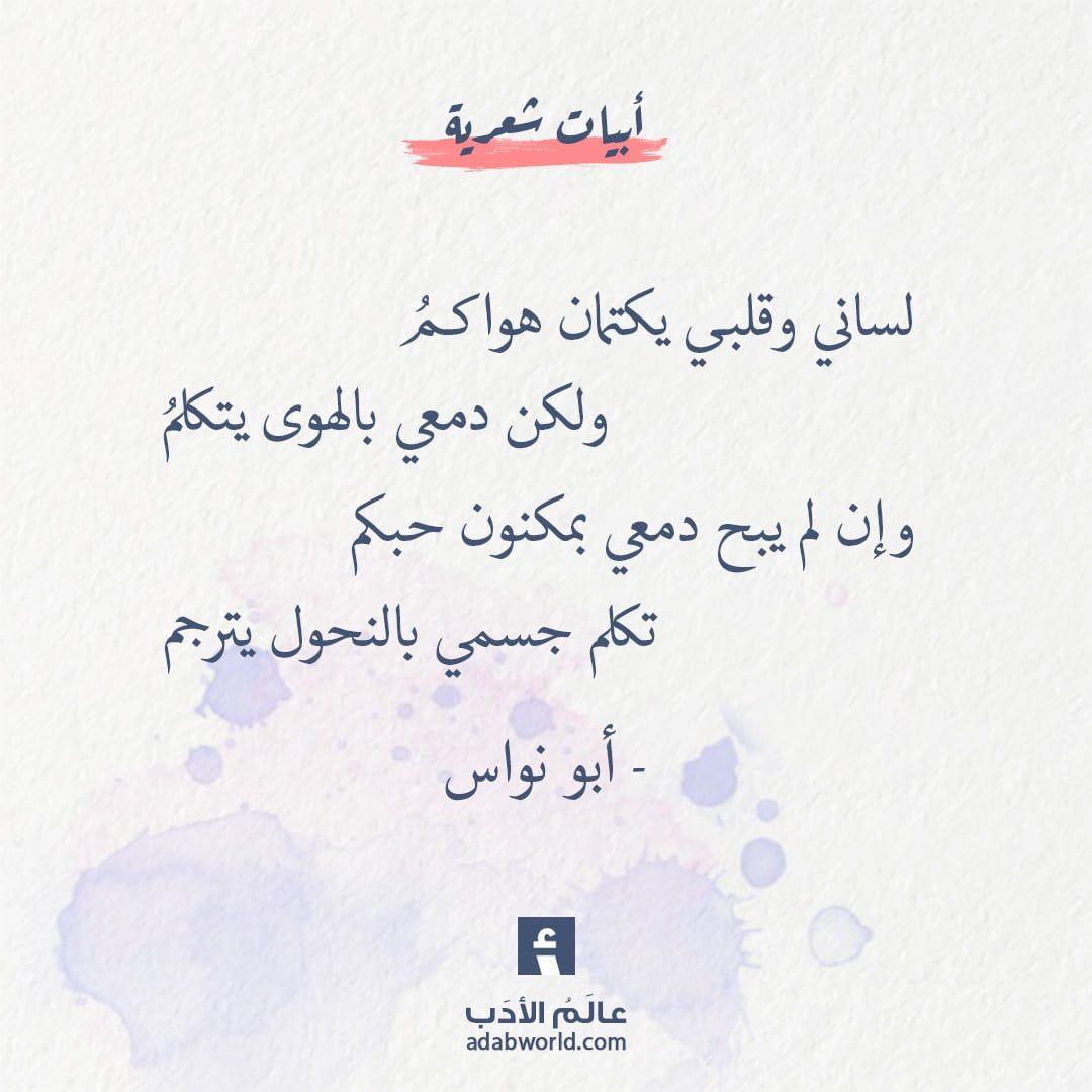 من اجمل ما قال أبو نواس في العشق عالم الأدب Quotes For Book Lovers Wonder Quotes Wisdom Quotes Life