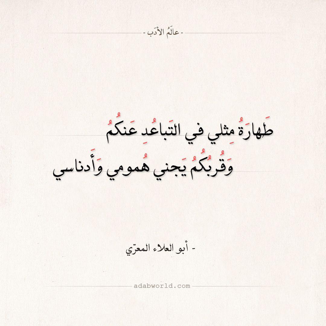 شعر أبو العلاء المعري إذا حضرت عندي الجماعة أوحشت عالم الأدب Quotes Arabic Poetry Wise