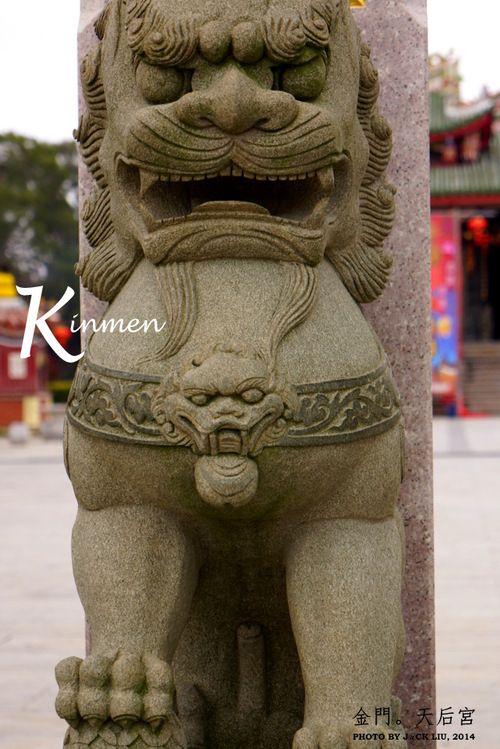 我第一次看到有石獅子的性器官做的如此明顯的…..羞…  金門,天后宮,2014 #taiwan #kinmen #temple #travel #photography #culture #religion #architecture