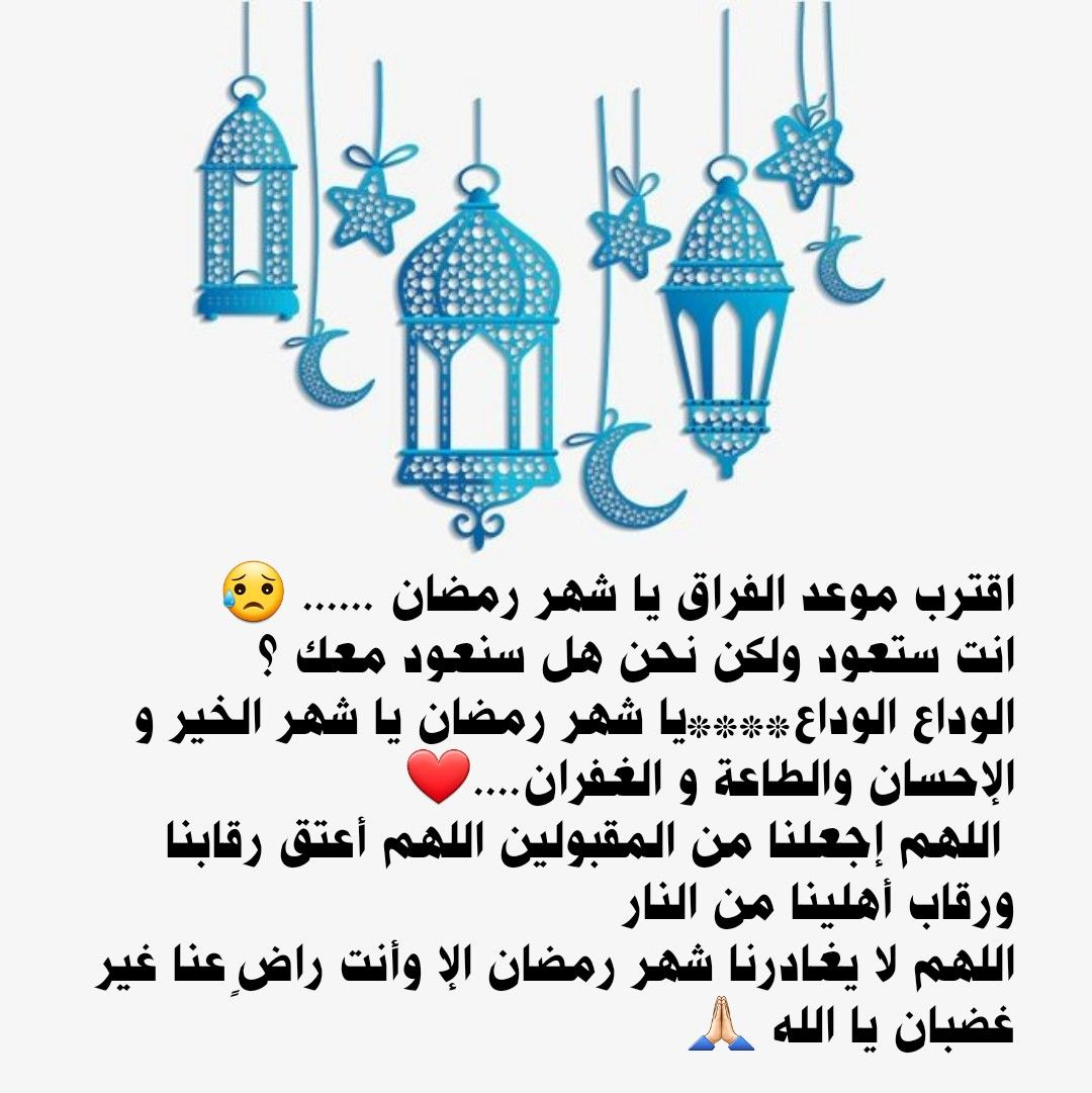 Pin By Eng R On رمضان كريم Word Search Puzzle Words Word Search