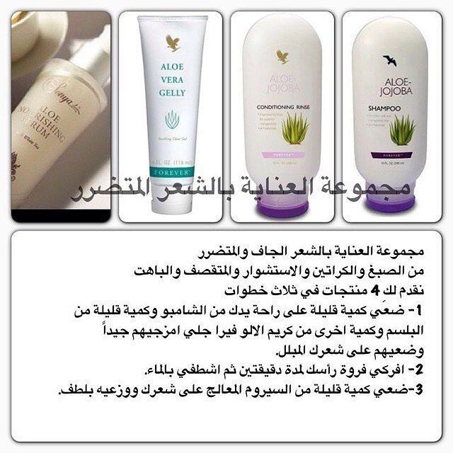 5925fdc90 السعر ٣١٢ ريال Forever Living Products, Aloe Vera, Skin Makeup, Shampoo,  Craft