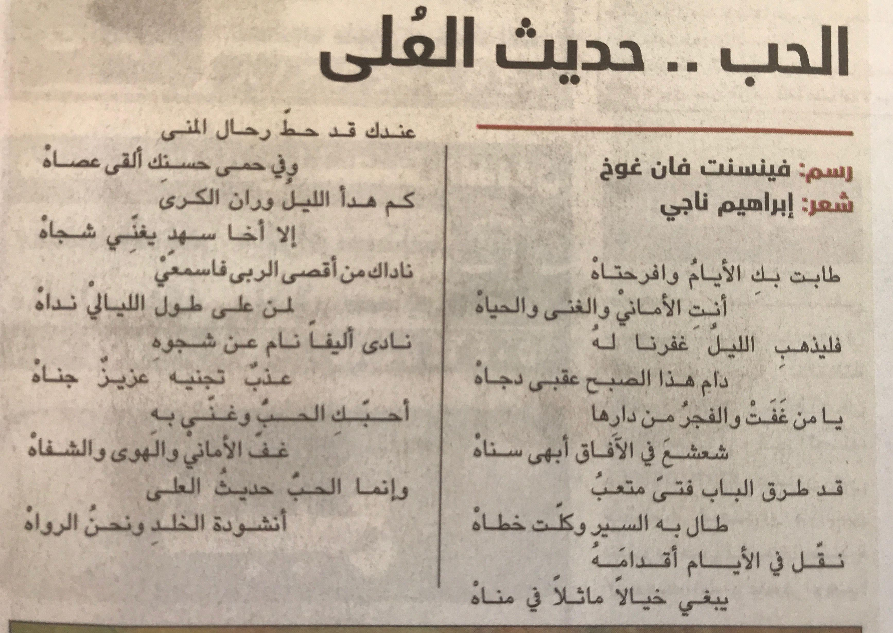 ابراهيم ناجي حديث الع لى Beautiful Arabic Words Words Quotes