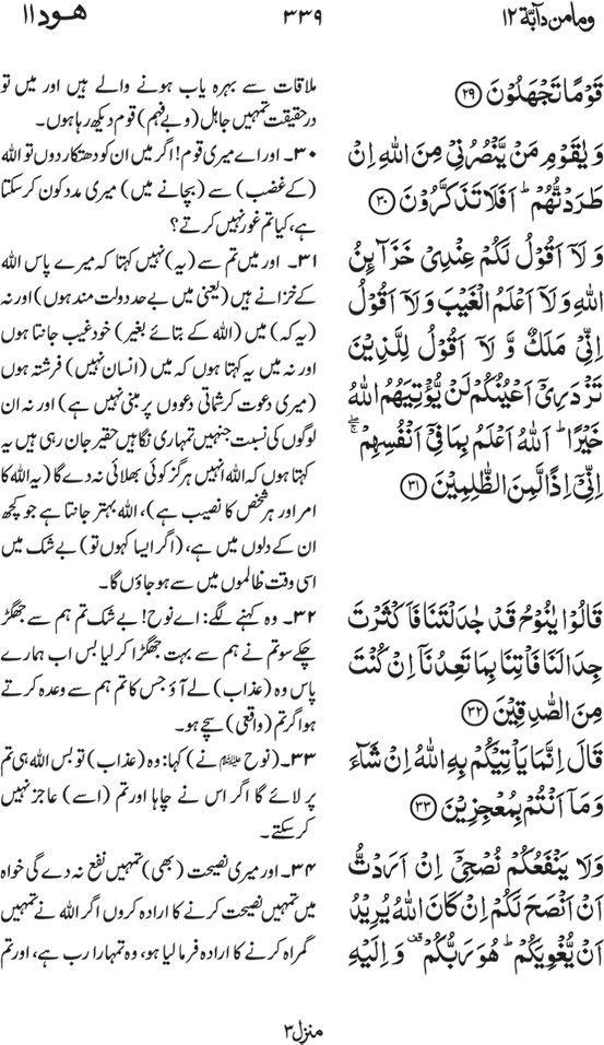 Irfan ul Quran Part #: 12 (Wama min dabbatin) Page 339