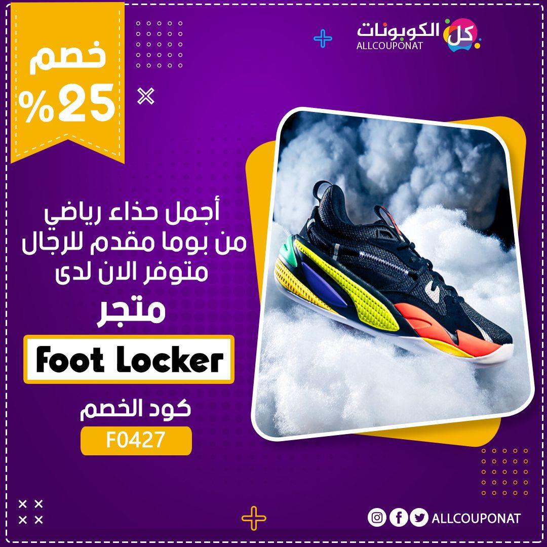 أجمل حذاء رياضي من بوما مقدم للرجال متوفر الان لدى متجر فوت لوكر Pandora Screenshot