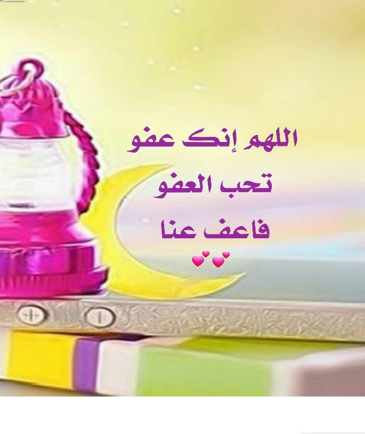 اللهم اعف عنا