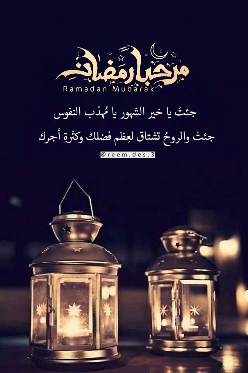 Pin By Farah Musleh On محمد Arabian Nights Party Party Night Ramadan
