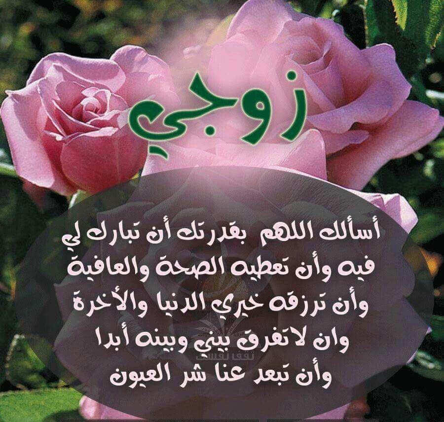 اهداء للزوج Quran Quotes Love Sweet Love Quotes Romantic Love Quotes