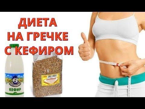 диета на кефире отзывы похудевших