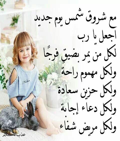 اللهم امين يارب العالمين Baby Face Face Islam