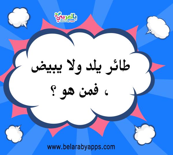 مسابقة اطفال سؤال وجواب بالصور بطاقات أسئلة عامة سهلة بالعربي نتعلم In 2021 Activities For Kids Activities Pictures